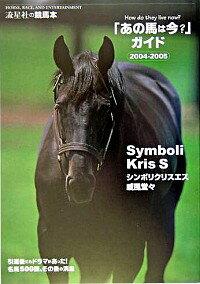 【中古】「あの馬は今?」ガイド−2004−2005− / 流星社
