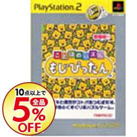 【中古】【全品5倍】PS2 ことばのパズル もじぴったん PS2 the Best