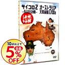 【中古】【ブックレット付】水曜どうでしょう−サイコロ2西日本完全制覇−オーストラリア大陸縦断3700キロ− / 大泉洋【出演】