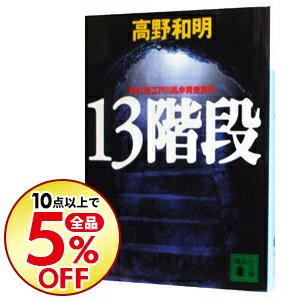 【中古】13階段 / 高野和明