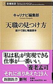 【中古】天職の見つけ方 / キャリナビ