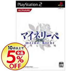【中古】PS2 マイネリーベ 優美なる記憶