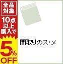 【中古】【CD−ROM付】間取りのス・メ / 中村幹広