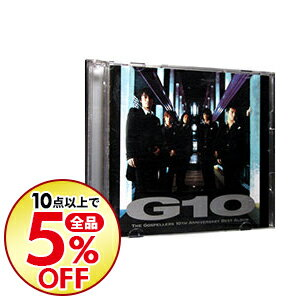 【中古】【2CD】G10−10TH ANNIVERSARY BEST ALBUM− / ゴスペラーズ