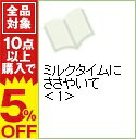 【中古】ミルクタイムにささやいて 1/ 酒井美羽