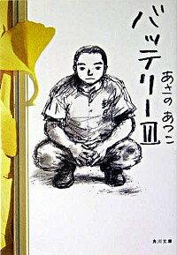 【中古】バッテリー 3/ あさのあつこ
