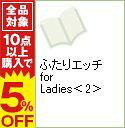 【中古】ふたりエッチ for Ladies 2/ 克・亜樹