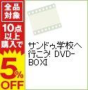 【中古】サンドゥ,学校へ行こう! DVD−BOXI / 韓国ドラマ