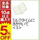 【中古】ミルクタイムにささやいて 3/ 酒井美羽
