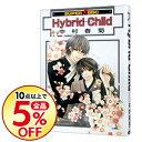【中古】Hybrid Child / 中村春菊 ボーイズラブコミック