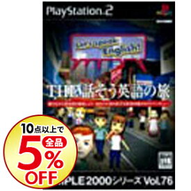 【中古】PS2 THE話そう英語の旅 SIMPLE2000シリーズ Vol.76