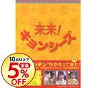 【中古】【お札シール付】来来!キョンシーズ DVD−BOX / 周彦文【監督】