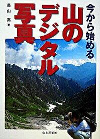 【中古】今から始める山のデジタル写真/畠山高