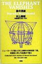 【中古】象の消滅 短篇選集1980−1991 / 村上春樹