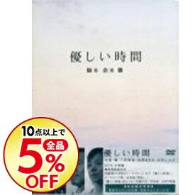 【中古】優しい時間 DVD−BOX / 邦画