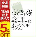 【中古】デジタル・デビル・サーガ・アバタール・チューナー&2・オフィシャルファンブック / エンターブレイン
