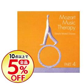 【中古】最新・健康モーツァルト音楽療法 PART4:生活習慣病の予防(糖尿病,高血圧) / クラシック