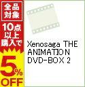 【中古】【ブックレット付】Xenosaga THE ANIMATION DVD−BOX 2 / アニメ