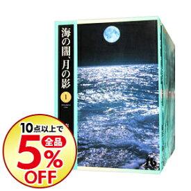【中古】【全品5倍】海の闇、月の影 【文庫版】 <全11巻セット> / 篠原千絵(コミックセット)