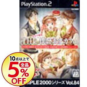 【中古】PS2 THE僕におまカフェ−きまぐれストロベリーカフェ− SIMPLE2000シリーズ Vol.84