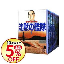【中古】沈黙の艦隊 <全16巻セット> / かわぐちかいじ(コミックセット)