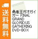 【中古】【解説書・フィギュア3体付】勇者王ガオガイガー FINAL GRAND GLORIOUS GATHERING DVD−BOX / アニメ