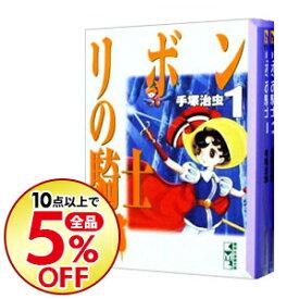 【中古】【全品5倍】リボンの騎士 <全2巻セット> / 手塚治虫(コミックセット)