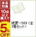 【中古】絶愛−1989 <全3巻セット> / 尾崎南(コミックセット)