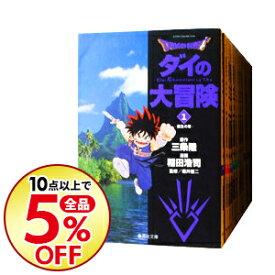 【中古】ドラゴンクエスト−ダイの大冒険− 【文庫版】 <全22巻セット> / 稲田浩司(コミックセット)