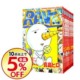 【中古】【3/1限定、最大10倍!要エントリー】RAVE <全35巻セット> / 真島ヒロ(コミックセット)