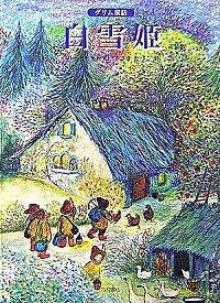 【中古】白雪姫 / ヤーコプ・ルードヴィヒ・グリム/ヴィルヘルム・カール・グリム
