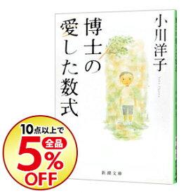 【中古】博士の愛した数式 / 小川洋子