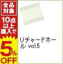【中古】リチャードホール vol.5 / くりぃむしちゅー【出演】