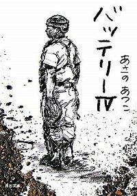 【中古】バッテリー 4/ あさのあつこ