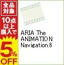 【中古】【ブックレット・ポストカード2種】ARIA The ANIMATION Navigation.6 / 佐藤順一【監督】