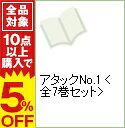 【中古】アタックNo.1 <全7巻セット> / 浦野千賀子(コミックセット)