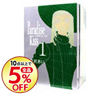 【中古】Paradise Kiss <全5巻セット> / 矢沢あい(コミックセット)