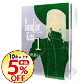 【中古】【全品5倍!9/20限定】Paradise Kiss <全5巻セット> / 矢沢あい(コミックセット)