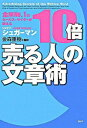 【中古】【全品10倍!10/20限定】10倍売る人の文章術 / ジョセフ・シュガーマン