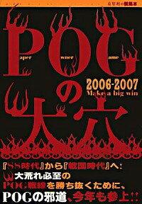 【中古】POGの大穴 2006−2007/