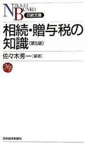 【中古】相続・贈与税の知識/佐・木秀一