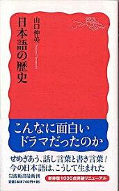 【中古】日本語の歴史 / 山口仲美