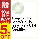 【中古】【CD+DVD】Deep in your heart/+Million but−Love (初回限定盤A) / 堂本光一