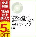 【中古】咎狗の血 イメージドラマCD vol.2 ケイスケ編 / ボーイズラブ