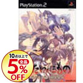 【中古】PS2 【設定資料集同梱】うたわれるもの 散りゆく者への子守唄 初回限定版