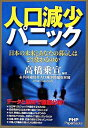 【中古】人口減少パニック−日本の未来とあなたの暮らしはどう変わるのか− / 高橋乗宣/共同通信社人口減少問題取材…