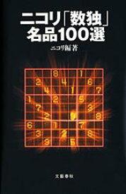 【中古】ニコリ「数独」名品100選 / ニコリ【編著】