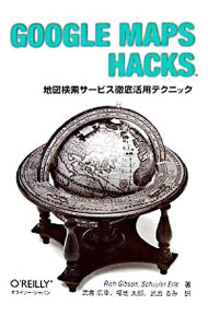 【中古】Google Maps Hacks / GibsonRich
