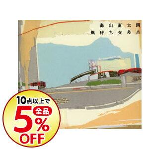 【中古】【2CD】風待ち交差点 / 森山直太朗
