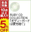 【中古】RUBY CD COLLECTION「ボディーガードは愛を継ぐ」 / ボーイズラブ